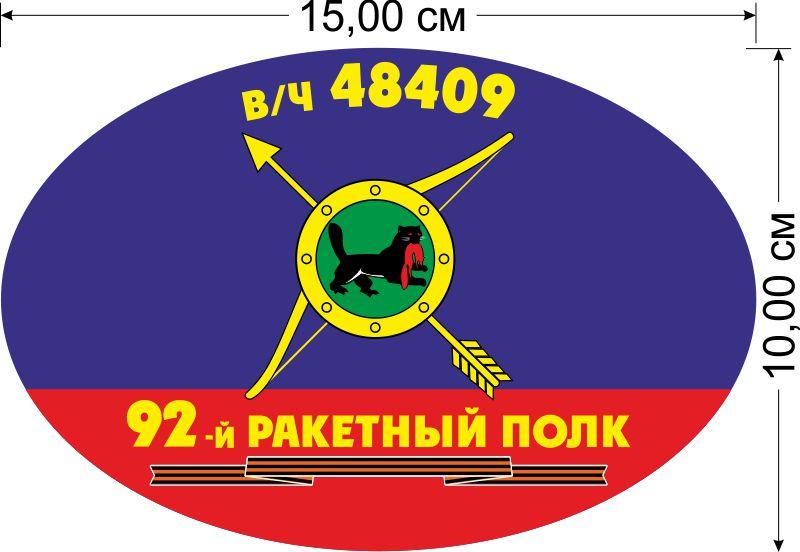 """Наклейка на авто """"92-й ракетный полк РВСН"""""""