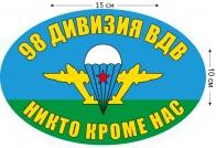 Наклейка на авто «98 дивизия ВДВ»