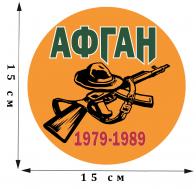 Наклейка на авто «Афган. 1979 - 1989»