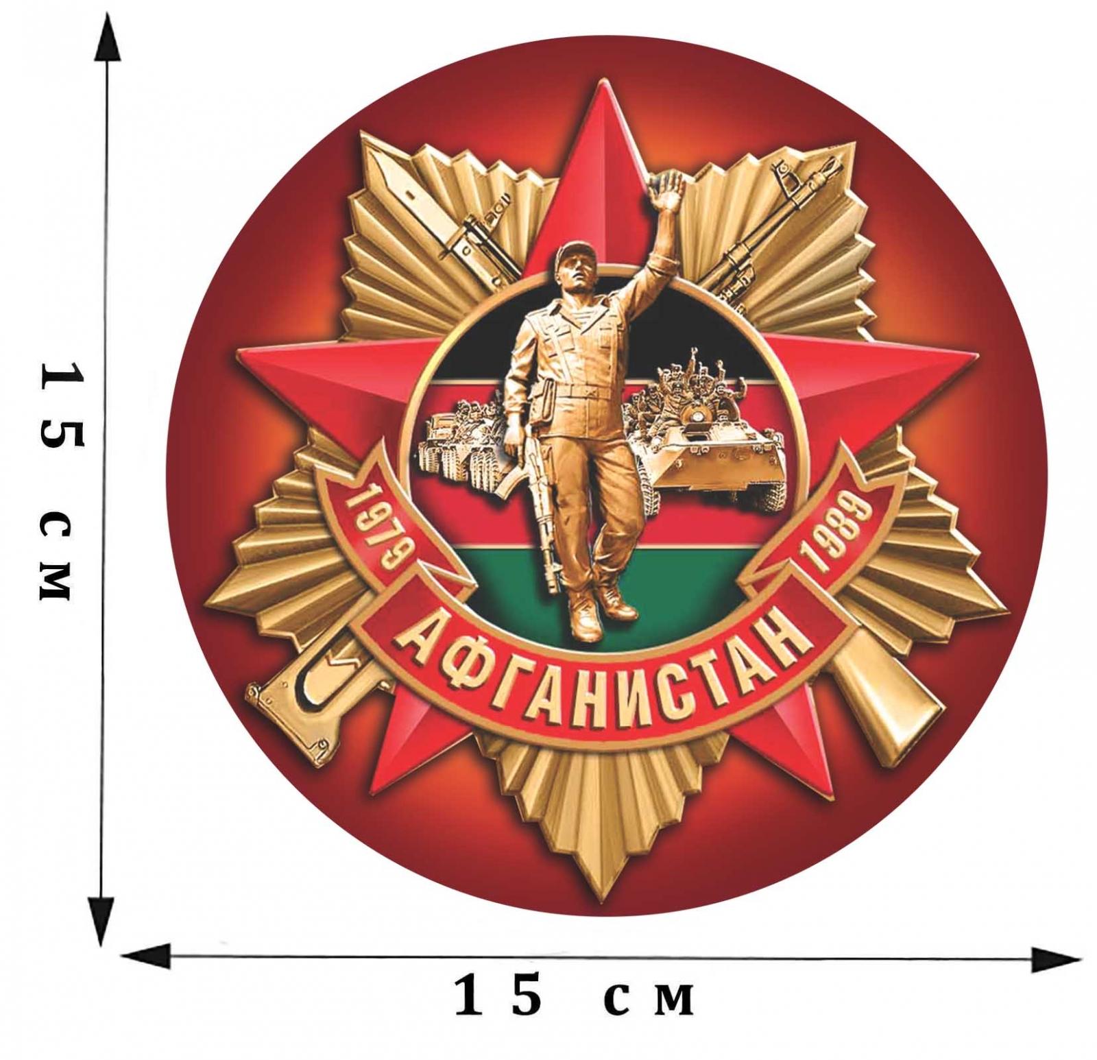 Наклейка на авто «Афганистан. 1979 - 1989»
