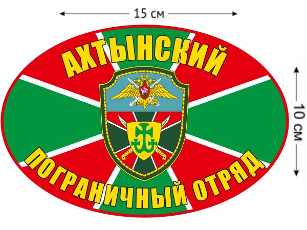 Наклейка на авто «Ахтынский погранотряд»