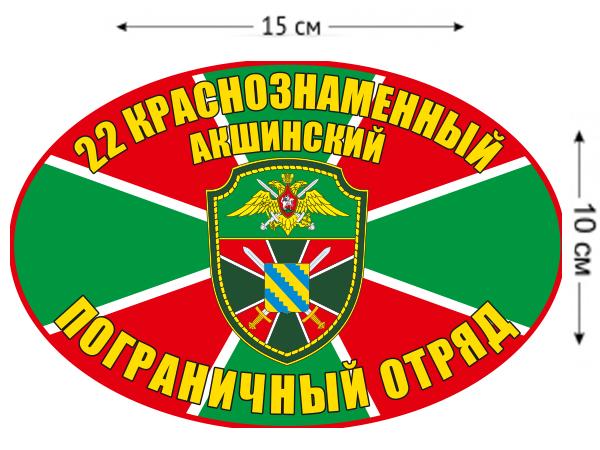 Наклейка на авто «Акшинский погранотряд»