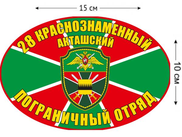 Наклейка на авто «Акташский погранотряд»