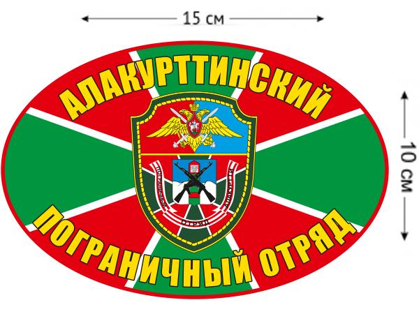 Наклейка на авто «Алакурттинский погранотряд»
