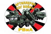 Наклейка на авто Артиллерия Бог войны