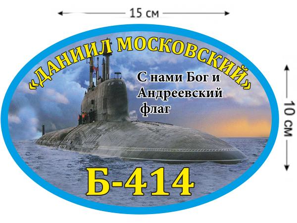 Наклейка на авто Б-414 «Даниил Московский»