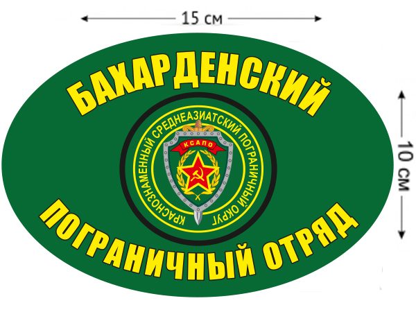 Наклейка на авто «Бахарденский погранотряд»