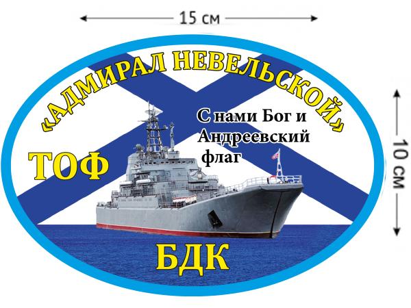 Наклейка на авто БДК «Адмирал Невельской»
