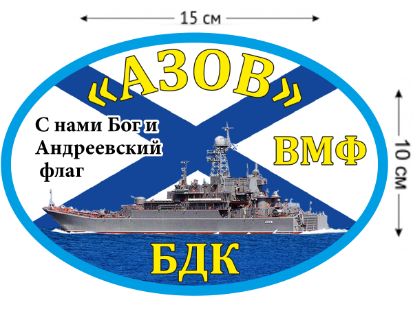 Наклейка на авто БДК «Азов»