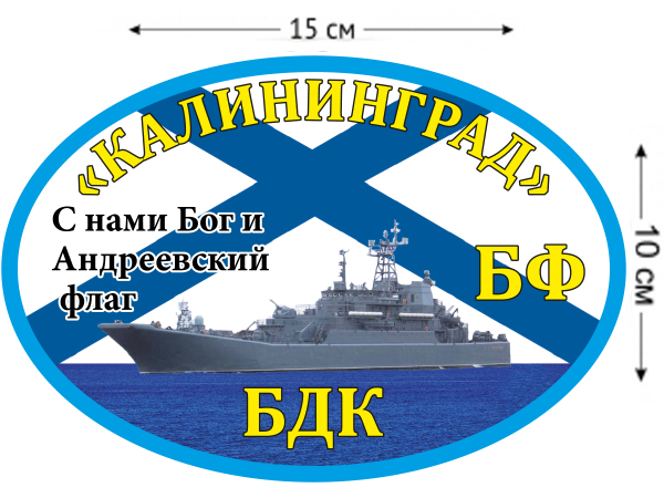 Наклейка на авто БДК «Калининград»