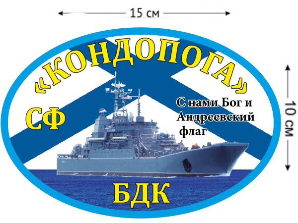 Наклейка на авто БДК «Кондопога»