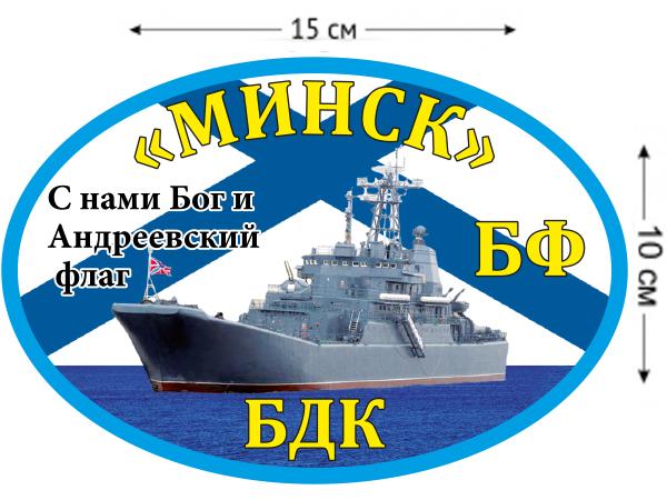 Наклейка на авто БДК «Минск»
