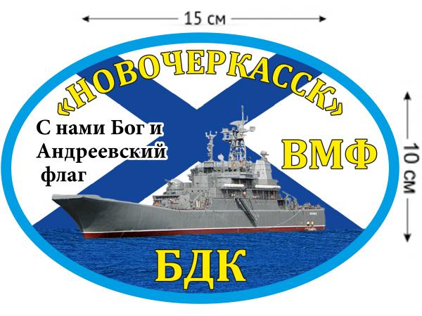 Наклейка на авто БДК «Новочеркасск»