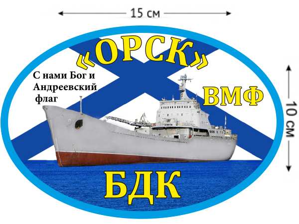 Наклейка на авто БДК «Орск»