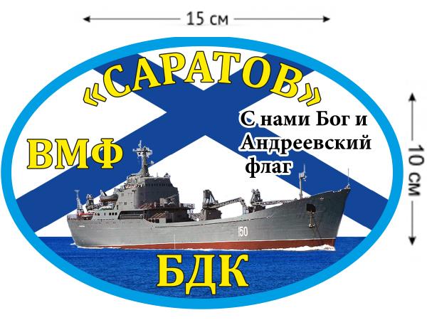 Наклейка на авто БДК «Саратов»