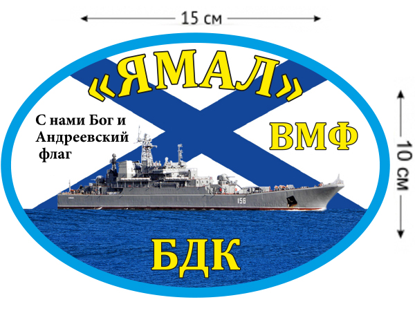 Наклейка на авто БДК «Ямал»