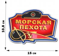 """Наклейка на авто """"Берет Морской пехоты"""" (10,8x15 см)"""