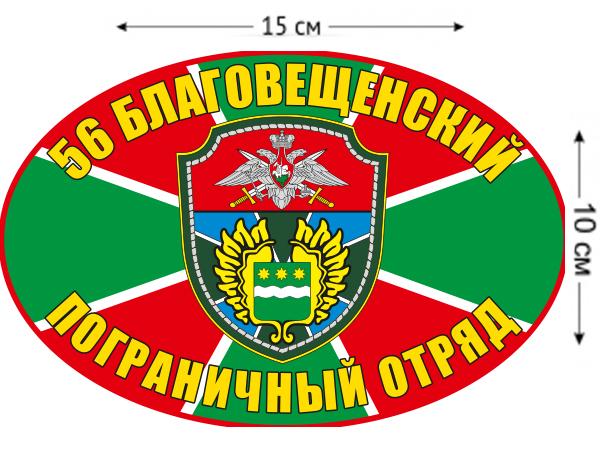 Наклейка на авто «Благовещенский погранотряд»