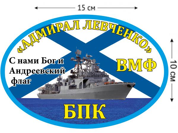 Наклейка на авто БПК «Адмирал Левченко»