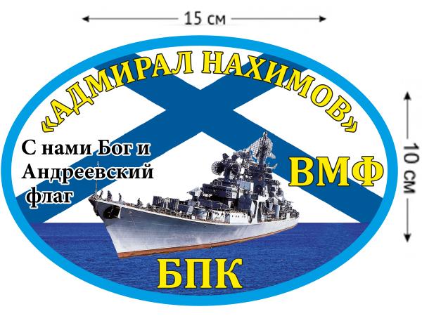 Наклейка на авто БПК «Адмирал Нахимов»