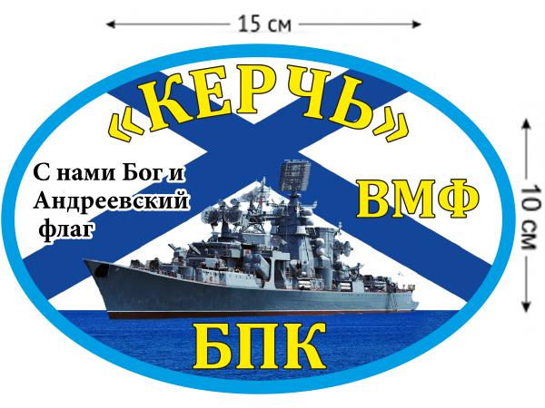 Наклейка на авто БПК «Керчь»