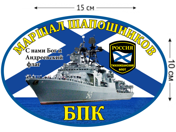 Наклейка на авто БПК «Маршал Шапошников»