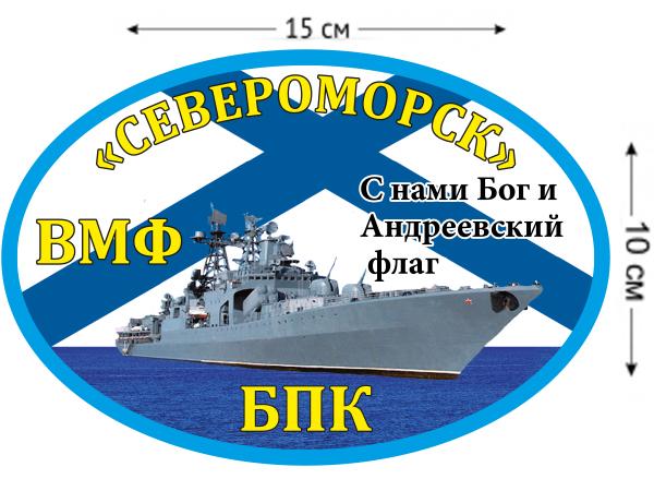 Наклейка на авто БПК «Североморск»