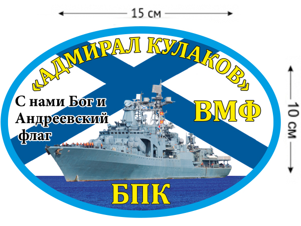 Наклейка на авто БПК «Вице-адмирал Кулаков»