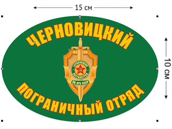 Наклейка на авто «Черновицкий погранотряд»
