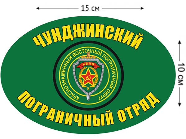 Наклейка на авто «Чунджинский ПОГО»