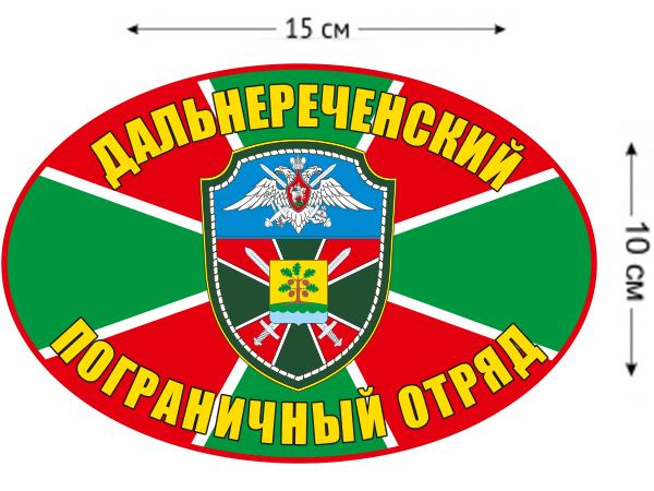 Наклейка на авто «Дальнереченский погранотряд»
