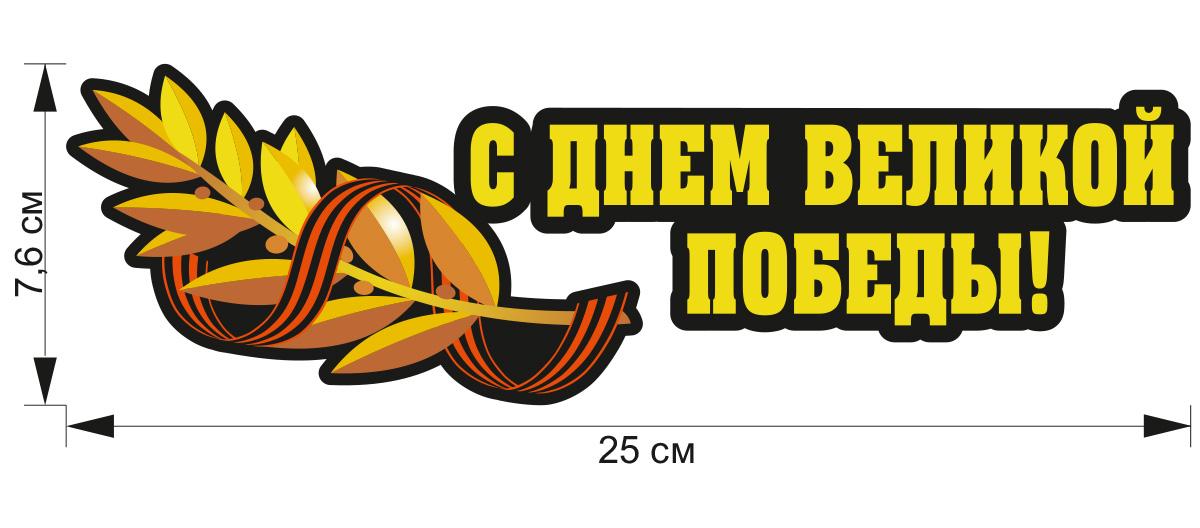 """Наклейка на авто """"День Победы"""""""