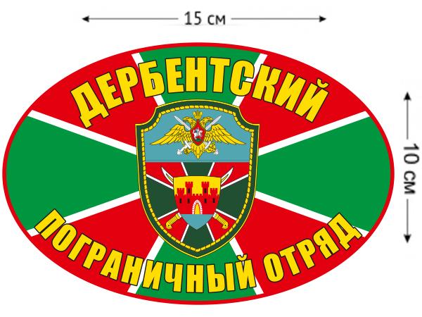 Наклейка на авто «Дербентский погранотряд»