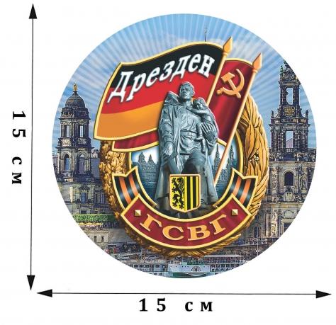 Наклейка на авто «Дрезден - ГСВГ»
