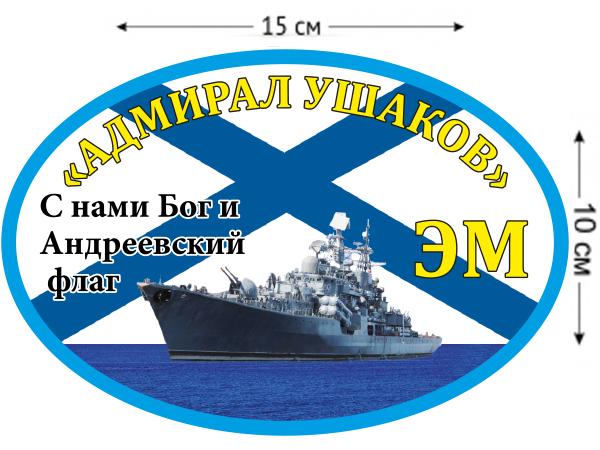 Наклейка на авто ЭМ «Адмирал Ушаков»