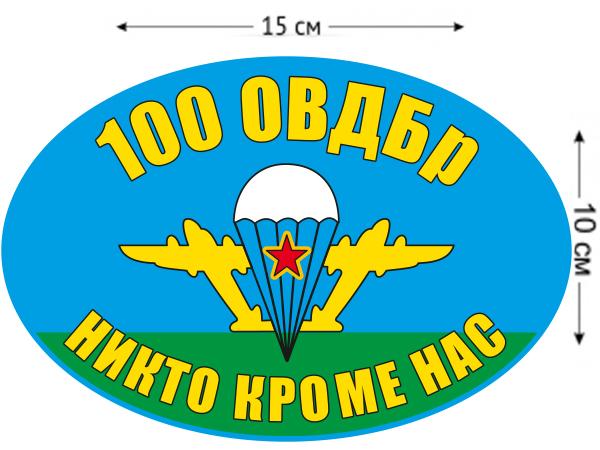 Наклейка на авто «Флаг 100 ОВДБр ВДВ»