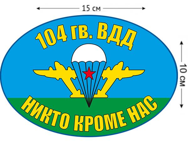 Наклейка на авто «Флаг 104 гв. ВДД ВДВ»