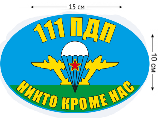 Наклейка на авто «Флаг 111 ПДП ВДВ»