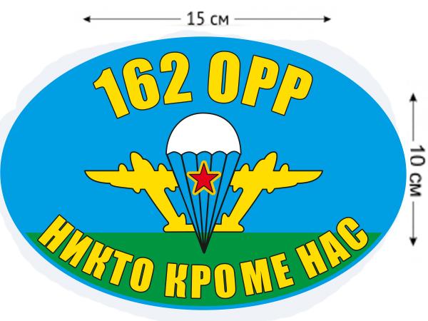 Наклейка на авто «Флаг 162 ОРР ВДВ»