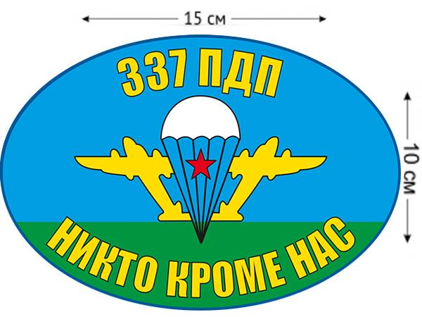 Наклейка на авто «Флаг 337 ПДП ВДВ»