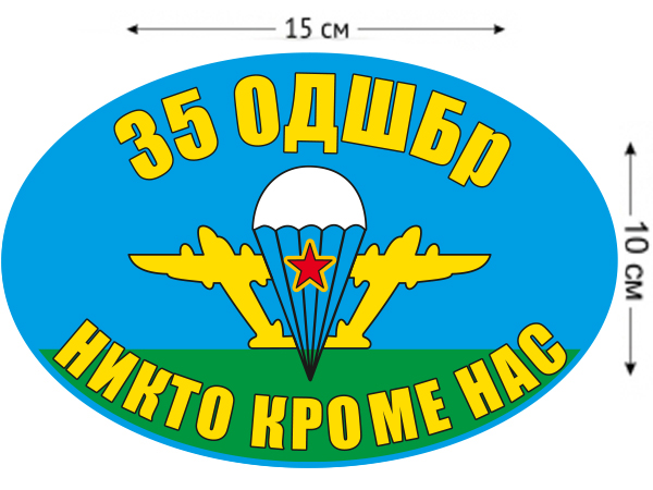 Наклейка на авто «Флаг 35 ОДШБр ВДВ»