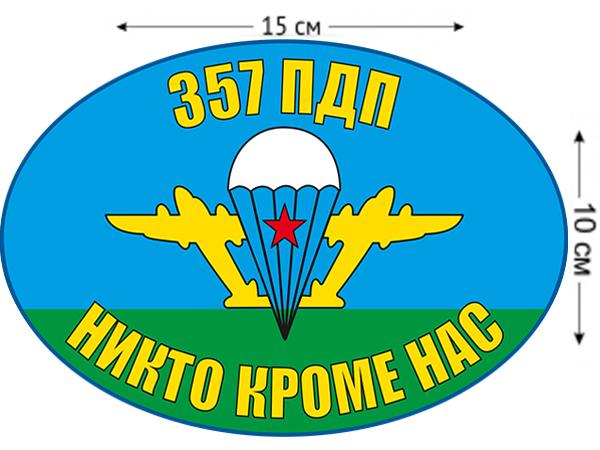 Наклейка на авто «Флаг 357 ПДП ВДВ России»