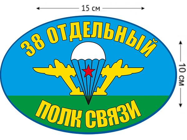 Наклейка на авто «Флаг 38 отдельный полк связи ВДВ»
