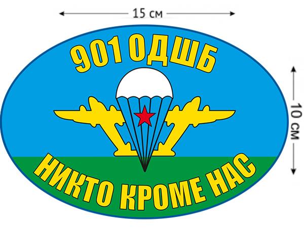 Наклейка на авто «Флаг 901 ОДШБ ВДВ»
