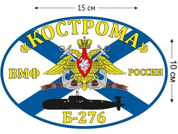 Наклейка на авто Флаг Б-276 «Кострома»