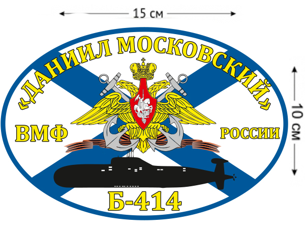 Наклейка на авто Флаг Б-414 «Даниил Московский»