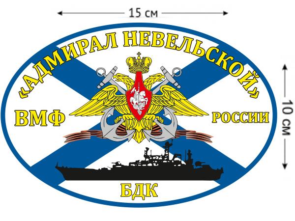 Наклейка на авто Флаг БДК «Адмирал Невельской»