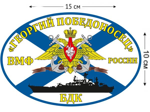 Наклейка на авто Флаг БДК «Георгий Победоносец»