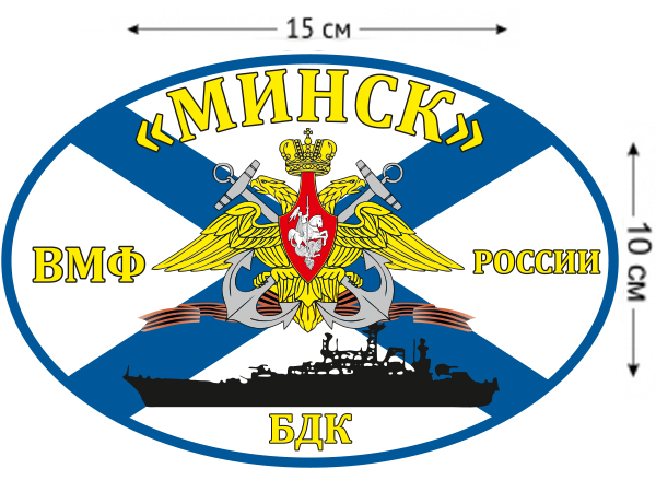 Наклейка на авто Флаг БДК «Минск»