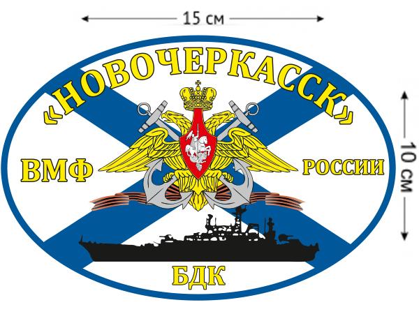 Наклейка на авто Флаг БДК «Новочеркасск»